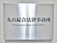 丸山綜合法律事務所
